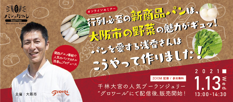 【オンラインセミナー】行列必至の新商品パンは、 大阪市の野菜の魅力がギュッ! パンを愛する浅香さんは こうやって作りました!