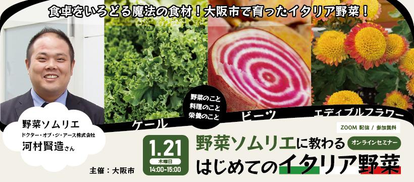 【オンラインセミナー】野菜ソムリエに教わるはじめてのイタリア野菜