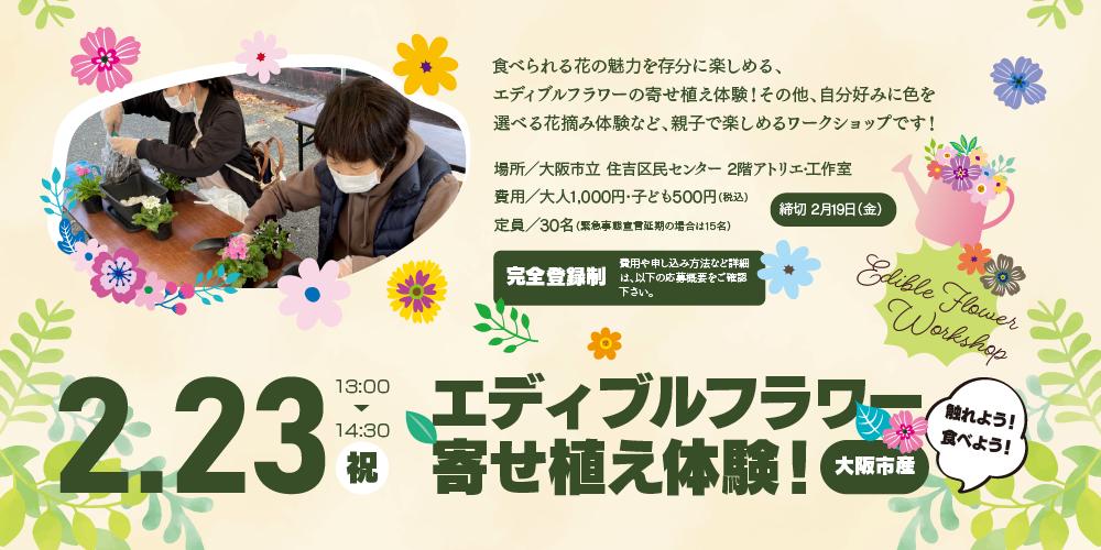 【エディブルフラワーWワークショップ】2月23日:エディブルフラワー 寄せ植え体験!